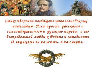 Стихотворение посвящено наполеоновскому нашествию. Поэт просто рассказал о са