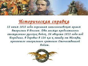 Историческая справка 12 июня 1812 года огромная наполеоновская армия вторглас