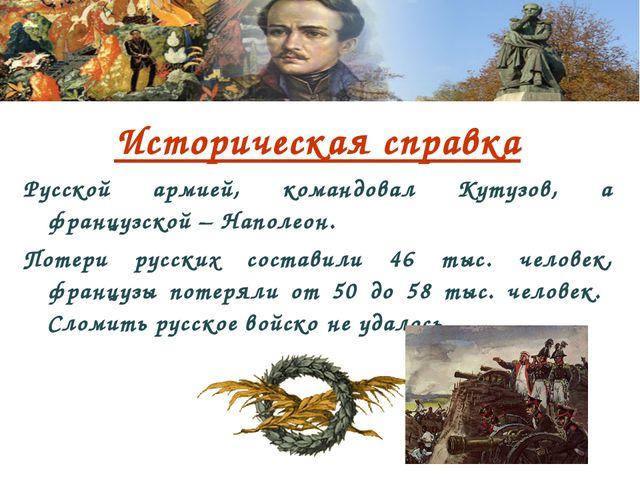 Историческая справка Русской армией, командовал Кутузов, а французской – Напо...