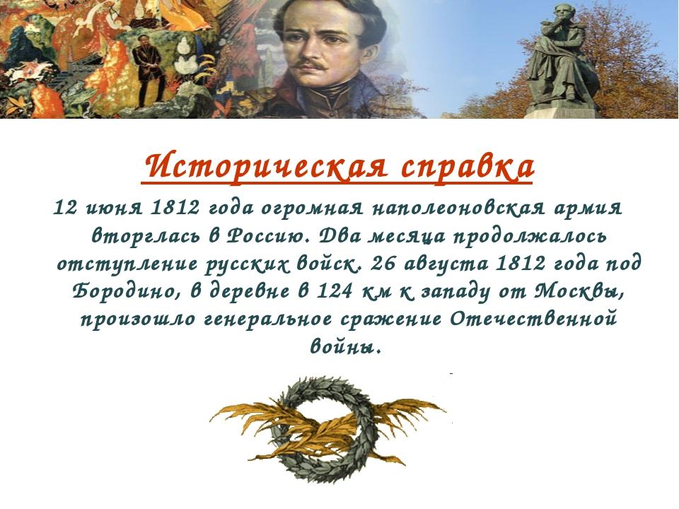 Историческая справка 12 июня 1812 года огромная наполеоновская армия вторглас...