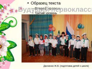 Будущий первоклассник Данченко Ж.В. (подготовка детей к школе)