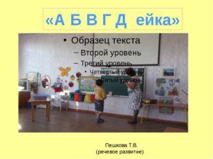 «А Б В Г Д ейка» Пешкова Т.В. (речевое развитие)