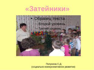 «Затейники» Полунина С.Д. (социально-коммуникативное развитие)