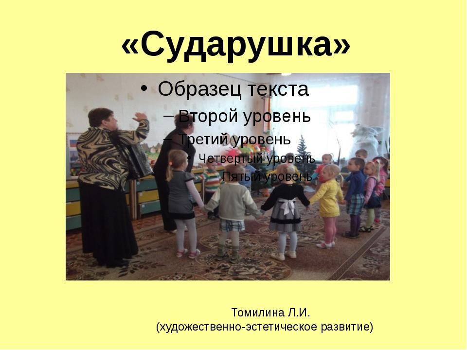 «Сударушка» Томилина Л.И. (художественно-эстетическое развитие)