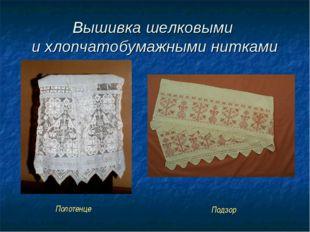 Вышивка шелковыми и хлопчатобумажными нитками Полотенце Подзор