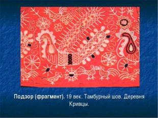 Подзор (фрагмент). 19 век. Тамбурный шов. Деревня Кривцы.