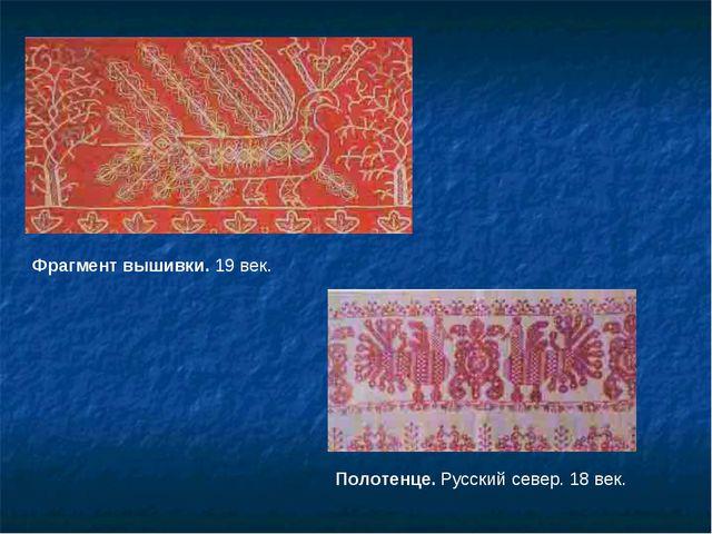 Фрагмент вышивки. 19 век. Полотенце. Русский север. 18 век.