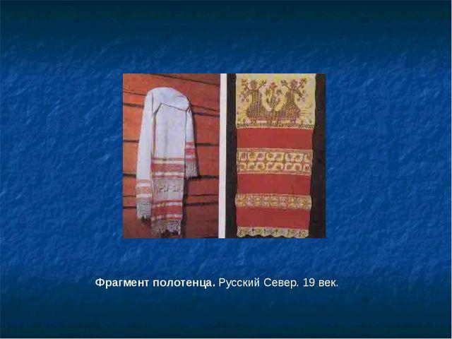 Фрагмент полотенца. Русский Север. 19 век.