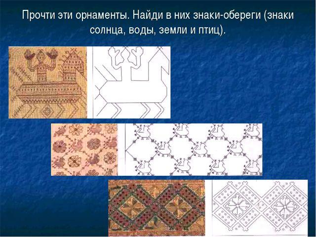Прочти эти орнаменты. Найди в них знаки-обереги (знаки солнца, воды, земли и...