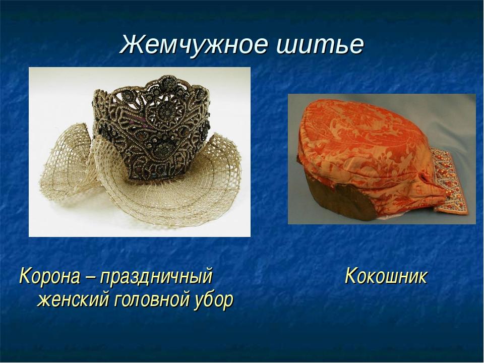 Жемчужное шитье Корона – праздничный женский головной убор Кокошник