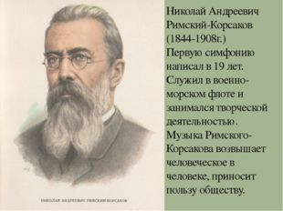 Николай Андреевич Римский-Корсаков (1844-1908г.) Первую симфонию написал в 19