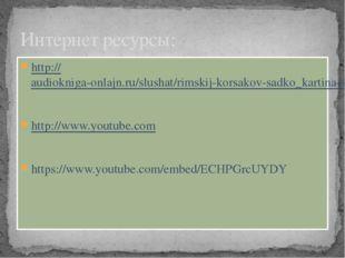 http://audiokniga-onlajn.ru/slushat/rimskij-korsakov-sadko_kartina-4-pesnja-s