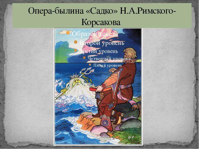 Опера-былина «Садко» Н.А.Римского-Корсакова