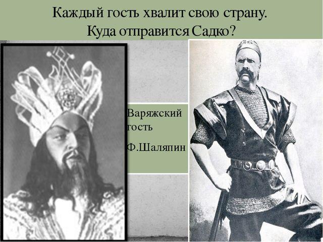 Варяжский гость Ф.Шаляпин Каждый гость хвалит свою страну. Куда отправится Са...