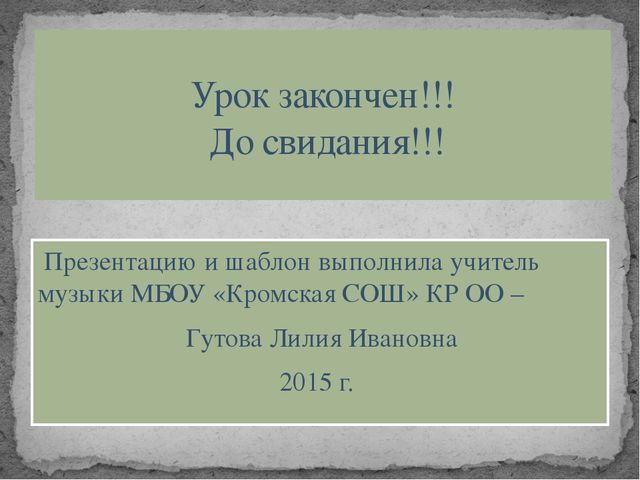 Презентацию и шаблон выполнила учитель музыки МБОУ «Кромская СОШ» КР ОО – Гу...