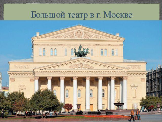 Большой театр в г. Москве