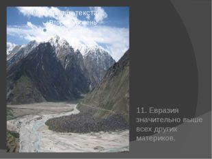 11. Евразия значительно выше всех других материков.