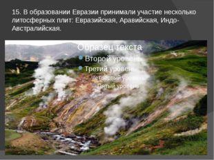 15. В образовании Евразии принимали участие несколько литосферных плит: Евраз