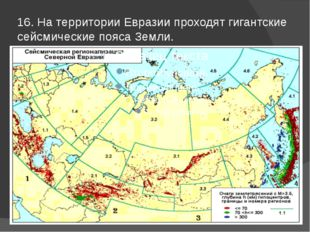 16. На территории Евразии проходят гигантские сейсмические пояса Земли.