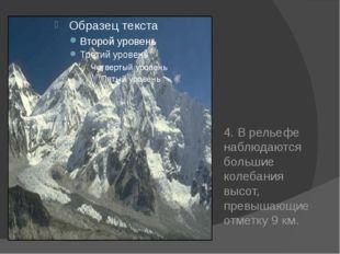 4. В рельефе наблюдаются большие колебания высот, превышающие отметку 9 км.