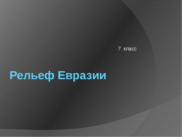 Рельеф Евразии 7 класс