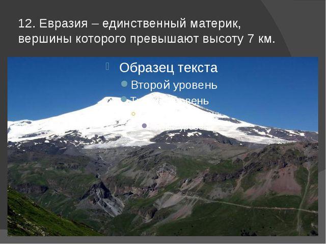 12. Евразия – единственный материк, вершины которого превышают высоту 7 км.