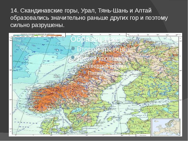 14. Скандинавские горы, Урал, Тянь-Шань и Алтай образовались значительно рань...