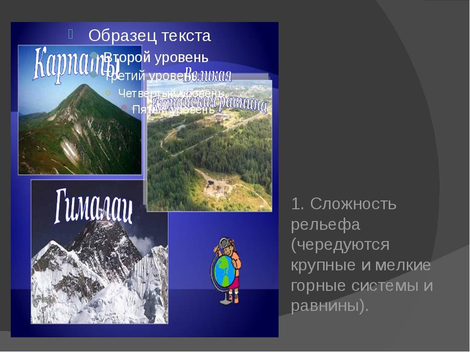 1. Сложность рельефа (чередуются крупные и мелкие горные системы и равнины).