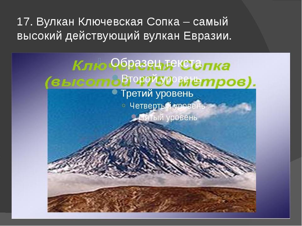 17. Вулкан Ключевская Сопка – самый высокий действующий вулкан Евразии.