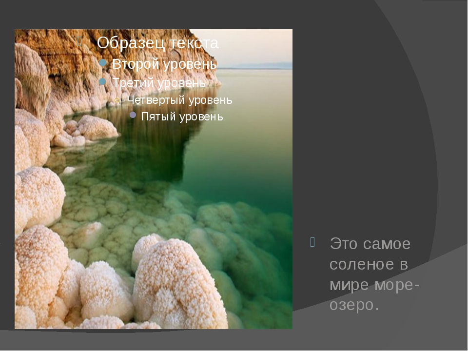 Это самое соленое в мире море-озеро.