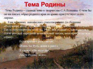Тема Родины – главная тема в творчестве С.А.Есенина. О чем бы он ни писал, о