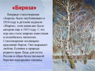 Впервые стихотворение «Береза» было опубликовано в 1914 году в детском журна
