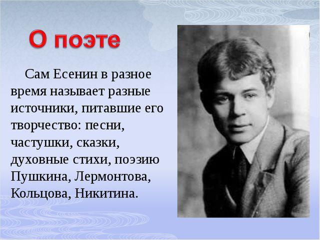 Сам Есенин в разное время называет разные источники, питавшие его творчество...