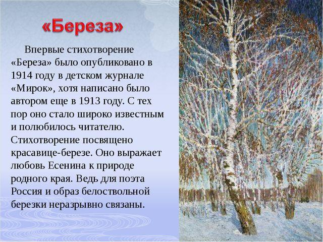 Впервые стихотворение «Береза» было опубликовано в 1914 году в детском журна...
