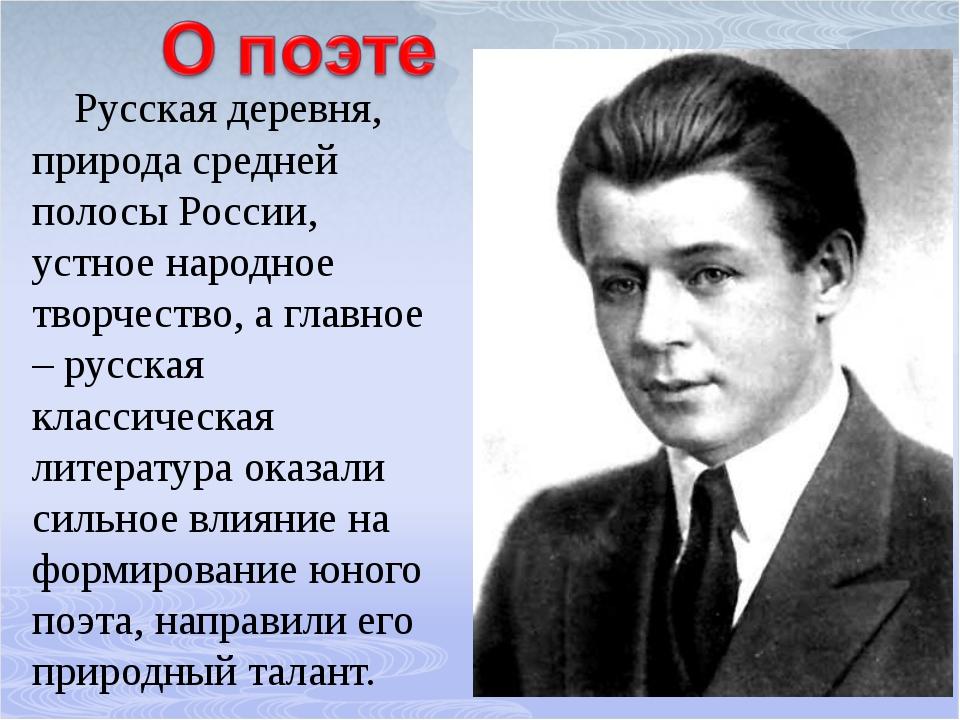 Русская деревня, природа средней полосы России, устное народное творчество,...