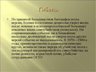 По принятой большинством биографов поэта версии, Есенин в состоянии депрессии