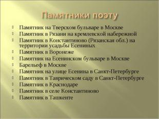 Памятник на Тверском бульваре в Москве Памятник в Рязани на кремлевской набер