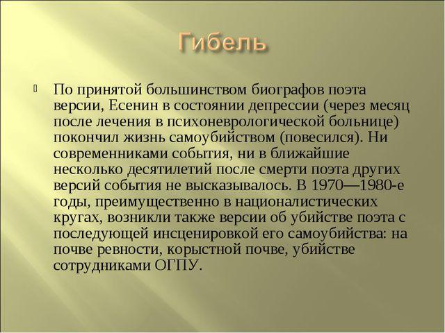По принятой большинством биографов поэта версии, Есенин в состоянии депрессии...