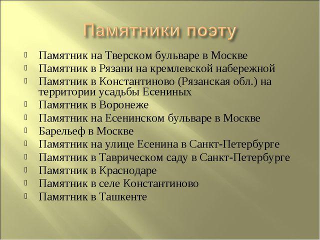 Памятник на Тверском бульваре в Москве Памятник в Рязани на кремлевской набер...