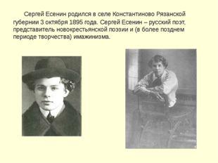 Сергей Есенин родился в селе Константиново Рязанской губернии 3 октября 1895