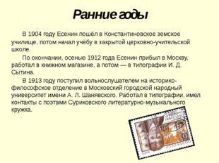 Ранние годы В 1904 году Есенин пошёл в Константиновское земское училище, пот