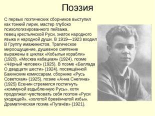 Поэзия С первых поэтических сборников выступил как тонкий лирик, мастер глубо