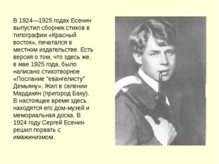 В 1924—1925 годах Есенин выпустил сборник стихов в типографии «Красный восток