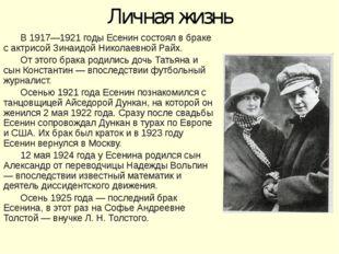 Личная жизнь В 1917—1921 годы Есенин состоял в браке с актрисой Зинаидой Ник
