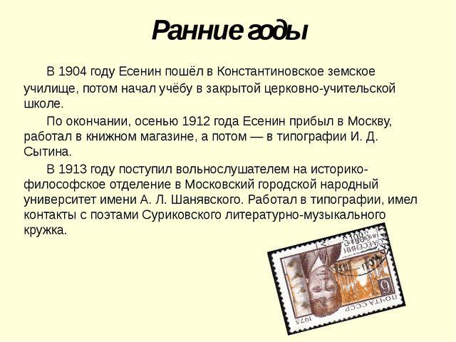 Ранние годы В 1904 году Есенин пошёл в Константиновское земское училище, пот...