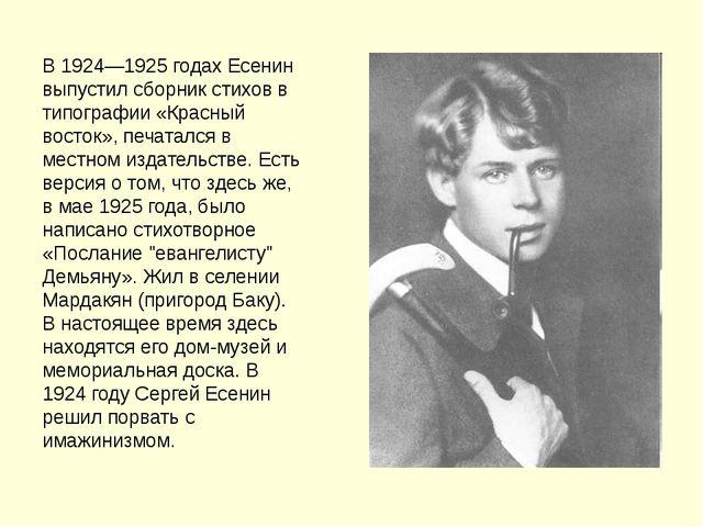 В 1924—1925 годах Есенин выпустил сборник стихов в типографии «Красный восток...