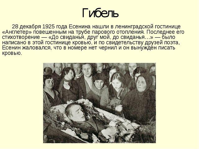 Гибель 28 декабря 1925 года Есенина нашли в ленинградской гостинице «Англете...