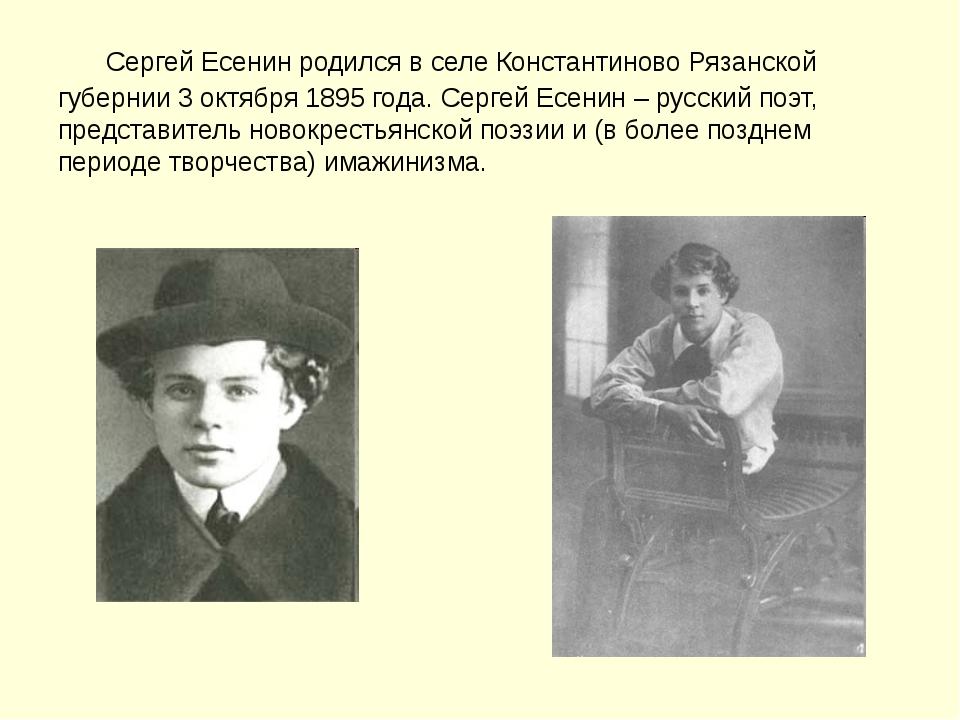 Сергей Есенин родился в селе Константиново Рязанской губернии 3 октября 1895...