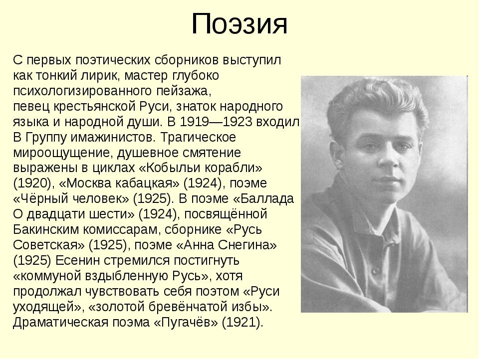 Поэзия С первых поэтических сборников выступил как тонкий лирик, мастер глубо...