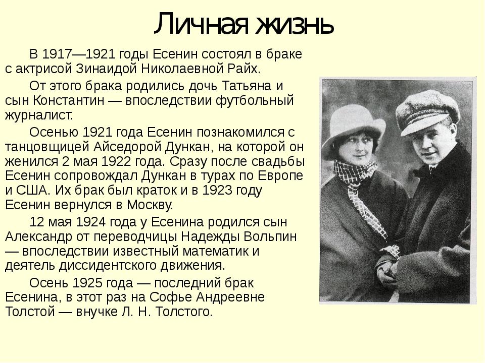 Личная жизнь В 1917—1921 годы Есенин состоял в браке с актрисой Зинаидой Ник...